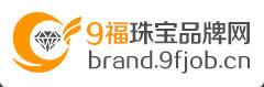9福珠宝品牌网