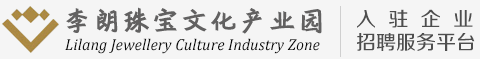 9福珠宝人才网旗下李朗珠宝文化产业园logo