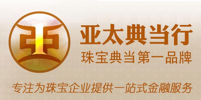 深圳市亚太典当行有限公司
