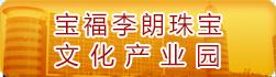 寶福李郎珠寶文化產業園