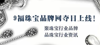 热烈祝贺9福携手中国珠宝网上线
