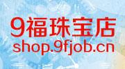 9福珠宝店