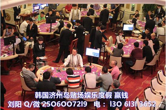 韩国最大最好的赌场 都聚集在了济州岛