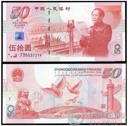分析央行四大纪念钞的收藏价值