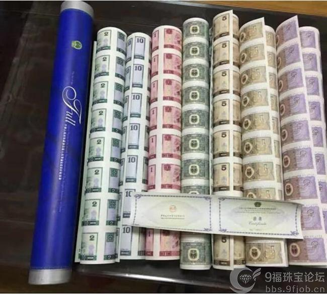人民币收藏增值性最强的品种----连体钞四版币99版币