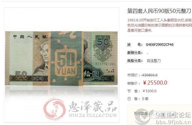 第四套人民币的新一轮行情随时会启动