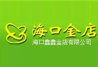 海口鑫鑫金店