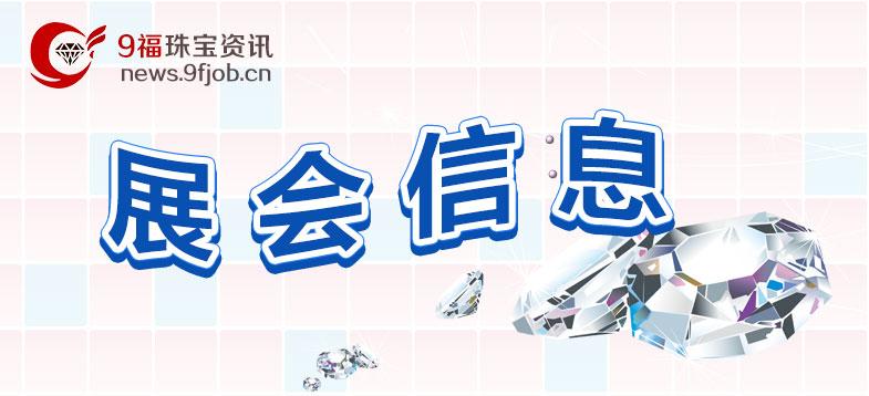 9福珠宝人才网招聘会专题